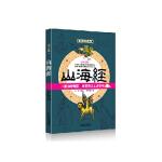 山海经(图文版) 刘歆 武汉出版社 9787543065840