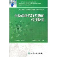 基层医务人员基本药物合理使用培训手册丛书・骨质疏松治疗药物的合理使用