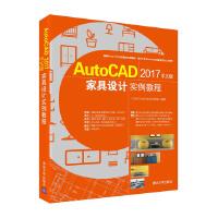 AutoCAD 2017中文版家具设计实例教程