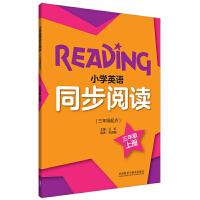 小学英语同步阅读(三年级起点)(三年级上)