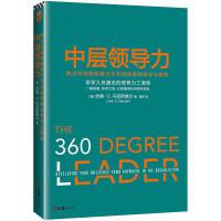 中层领导力 西点军校和哈佛大学共同讲授的领导力教程 领导力大师约翰麦克斯维尔风靡的经典代表作 企业管理 读客 管理学书