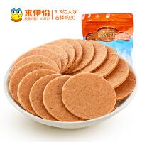 来伊份山楂饼188gx2新鲜山楂饼果脯蜜饯休闲零食独立包装来一份