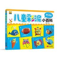 实用版儿童彩泥小百科,彭雪霏,中国人口出版社,9787510132353