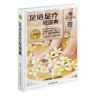 足浴足疗轻图典 臧俊岐 黑龙江科学技术出版社 9787538895179