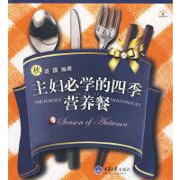 主妇必学的四季营养餐・秋(重报图书)