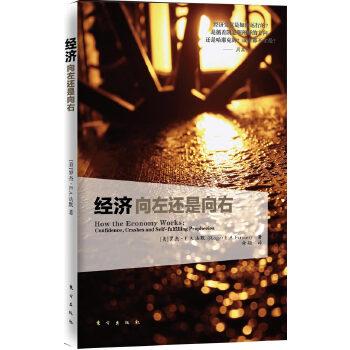 """经济:向左还是向右(著名经济学家北大中国经济研究中心主任"""" 周其仁 """"推荐,市场的信心、衰落和自我实现的预言,这本书写给世上所有普通人)"""