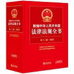 新编中华人民共和国法律法规全书(第十三版・2020)