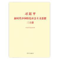 【正版二手书9成新左右】新时代中国特色社会主义思想三十讲(标准版 本书编写组 学习出版社