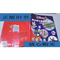 [二手旧书9成新]迪士尼儿童百科全书 历史与名人 10-650 /北京洪