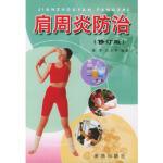 【包邮】肩周炎防治(修订版) 徐军,汪玉平 金盾出版社 9787508209272