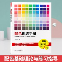 配色训练手册 扫码可得练习题参考答案 配色基础理论与练习 教程书籍 杨贝贝