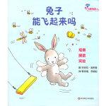 七色花绘本・兔子能飞起来吗