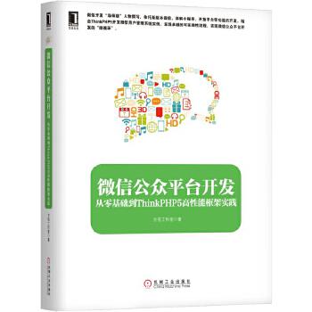 微信公众平台开发:从零基础到ThinkPHP5高性能框架实践(pdf+txt+epub+azw3+mobi电子书在线阅读下载)
