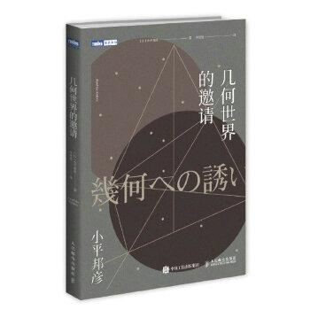 几何世界的邀请 数学之书 走进迷人的数学  初等数学教学参考 中学数学拓展阅读读物书 图形中的数学 思考能力提升科普书籍 平面几何观察判断与逻辑思考的精妙结合