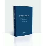 汉英中国法律词汇手册