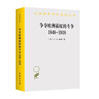 争夺欧洲霸权的斗争(1848-1918)(汉译世界学术名著丛书)