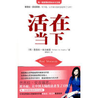 【正版二手书9成新左右】活在当下 芭芭拉.安吉丽思(BarbaraDeAngelis) 华文出版社