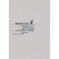 康德著作全集 第4卷,李秋零,中国人民大学出版社,9787300068633