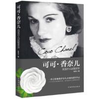 可可 香奈儿:我靠什么征服世界 朱吉儿 中国华侨出版社 9787511359124