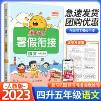 阳光同学暑假衔接四升五年级语文部编人教版2021新版小学生暑假作业本4升5年级