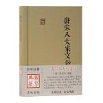 唐宋八大家文钞(国学典藏)