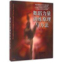 【正版二手书9成新左右】舞蹈力量训练原理与方法 杨鸥 上海音乐出版社