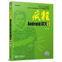 【正版二手书9成新左右】疯狂Android讲义(第2版 李刚 电子工业出版社