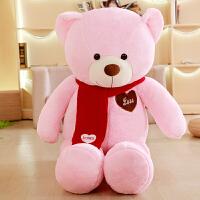 泰迪熊公仔大号毛绒玩具可爱睡觉抱枕玩偶抱抱熊布娃娃生日礼物女 粉红(爱心围巾) 直角1.2米,拉直1米