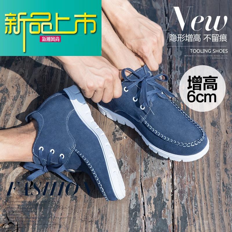 新品上市冬季休闲男士增高鞋英伦潮流反绒皮鞋隐形内增高男鞋6cm小码3637   新品上市,1件9.5折,2件9折