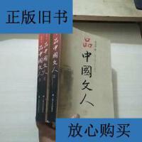 [二手旧书9成新]品中国文人1、2、3(三本合售) /刘小川 著 上?