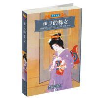 名家名译-伊豆的舞女(彩色)[日]川端康成 著国际文化出版公司