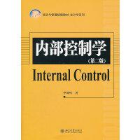 内部控制学(第二版)