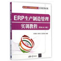 ERP生产制造管理实训教程(用友U8.72版)(应用型人才培养规划教材・经济管理系列)