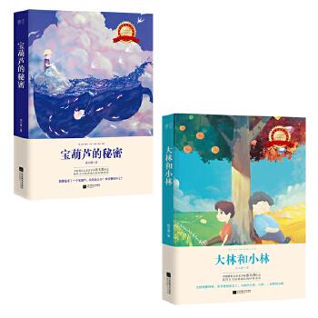 张天翼童话套装(大林和小林 +宝葫芦的秘密)