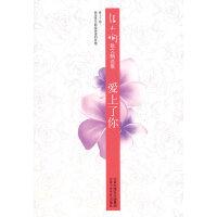 【二手书8成新】张小娴散文精选集:爱上了你(精 张小娴 北京十月文艺出版社