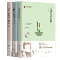 为什么要把时光留住/送你一片月光/香蒲草的旅程3册 鲁迅文学奖获奖作家青少经典 中国当代散文 9-15岁六七八九年级青