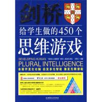 【二手书8成新】剑桥给学生做的450个思维游戏 王擎天 北京理工大学出版社