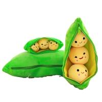 豌豆抱枕 豌豆荚抱枕毛绒玩具创意豌豆小表情玩偶女生长抱枕情人节生日礼物