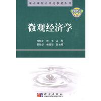 微观经济学(新版链接为:http://product.dangdang.com/product.aspx?produc