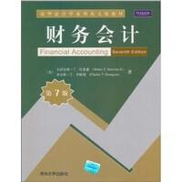 财务会计(第7版)(清华会计学系列英文版教材)