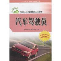 农民工职业技能培训教材:汽车驾驶员