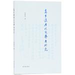 高步瀛历代文举要研究 刘晓亮 凤凰出版社 9787550629059
