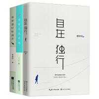 丰子恺、贾平凹、朱光潜自在生活系列3册套装