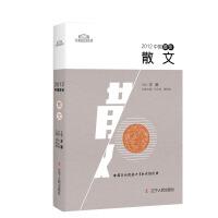 2012中国最佳散文