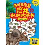知识启蒙恐龙泡泡贴纸书――恐龙装甲兵