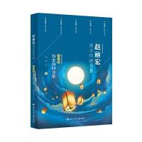 赵丽宏美文伴读书系:历史篇・历史的回音壁