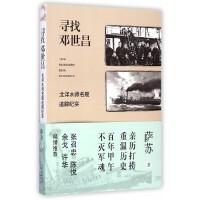 寻找邓世昌(北洋水师名舰追踪纪实)