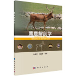 全新正版 麋鹿解剖学 钟震宇,白加德 科学出版社 9787030603609