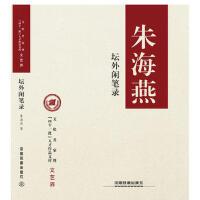 【二手书8成新】坛外闲笔录 朱海燕 中国铁道出版社