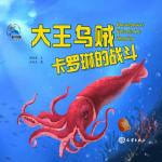 大王乌贼卡罗琳的战斗 糖朵朵 海洋出版社 9787521001402 新华书店 正版保障